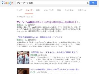 グレーゾーン金利150803Google 検索.jpeg