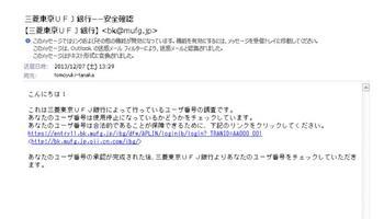 フィッシングメール001.jpg
