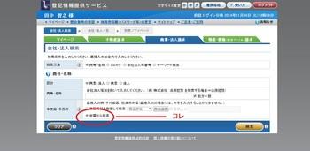 マイページ   登記情報提供サービス.jpeg