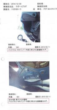 後(左1、2段目).jpg