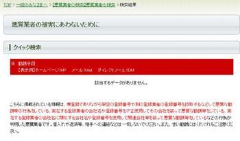 悪徳業者の検索検索結果(該当なし).jpg