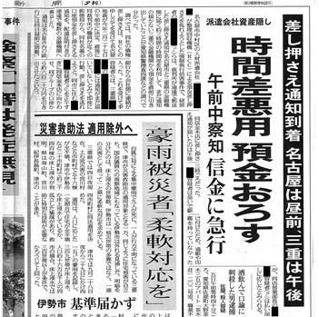 新聞記事(20041005中日夕刊).jpg