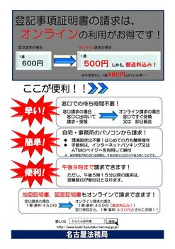 かんたん証明書請求ビラ(表面).jpg