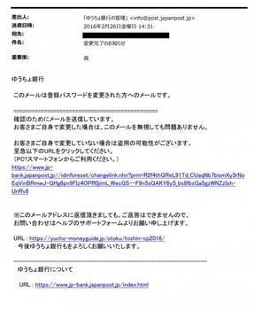 ゆうちょダイレクト フィッシング詐欺.jpg