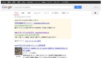 グーグル検索(MRIインターナショナル).jpg