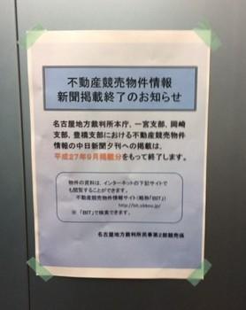 不動産競売物件情報新聞掲載終了のお知らせ.JPG