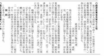 官報20050729(3).jpg