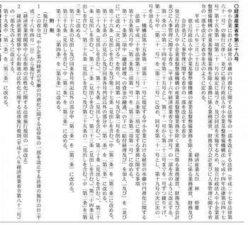 官報20160325(3).jpg