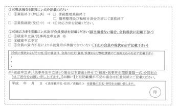 弊社ご利用会員様の現状報告のお願い.jpg