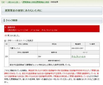 悪徳業者の検索検索結果(該当あり).jpg