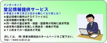 登記情報提供サービス宣伝.jpg